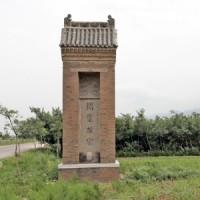 関聖故宅碑
