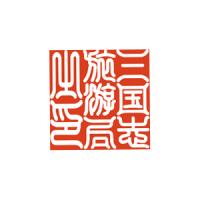 三国志旅游局之印