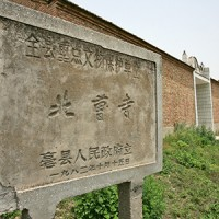 北曹寺遺址