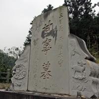 甘寧墓(新)