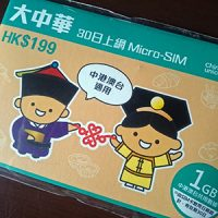 大中華30日上網卡