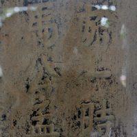 新都馬超墓碑